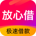 放心贷款app最新下载