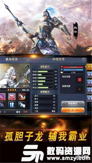战棋三国3手机版