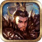 戰棋三國3安卓手機app
