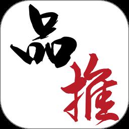 品推資訊app官方手機版下載