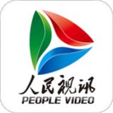 人民視訊安卓版