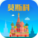莫斯科旅游攻略手机版