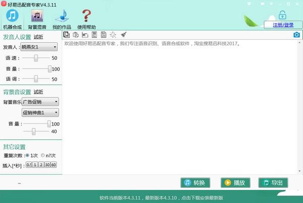 好易迅配音专家绿色版(媒体其它) v4.3.11 最新版