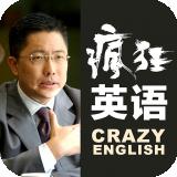 疯狂英语发音宝典安卓手机app