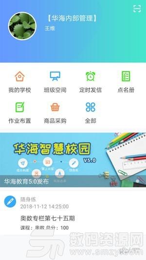 华海教育官方版