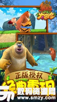 熊出没大冒险手机版