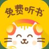 小猫听书免费小说安卓手机app