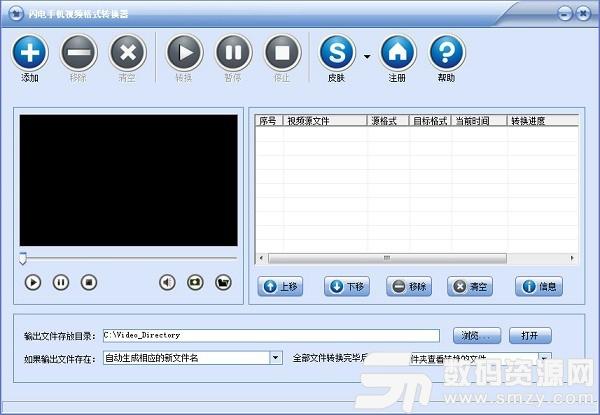 闪电手机视频格式转换器