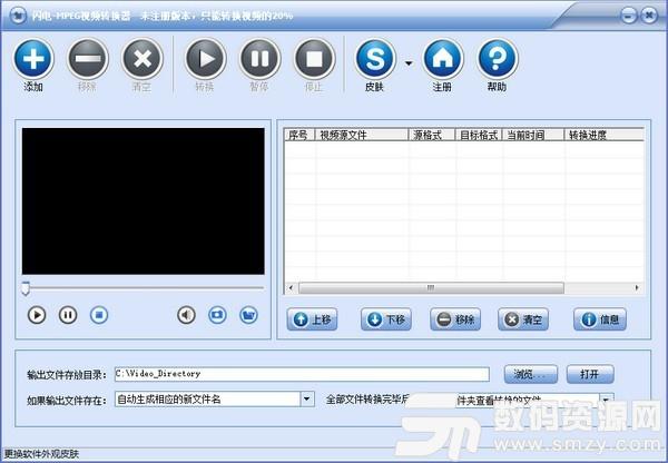 闪电MPEG视频转换器最新版