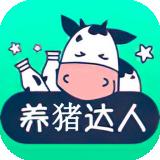 养猪达人手机app下载