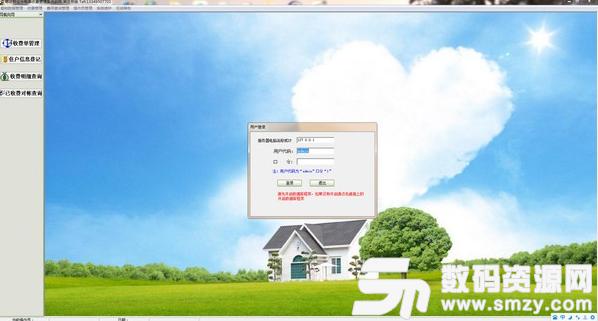 易达物业费水电费收费管理系统软件最新版