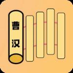 曹汉短视频app官方手机版下载