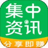 集中資訊安卓app下載