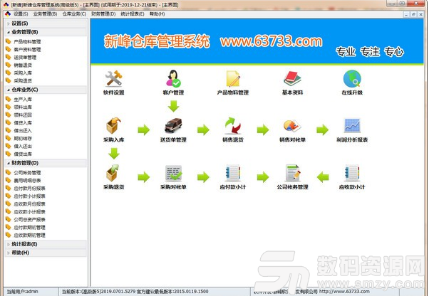 新峰仓库管理系统最新版