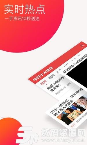 "AppS2020年12月舆情事件综述tore上的""今日十大-热门娱乐头条app"