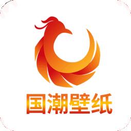国潮壁纸安卓app