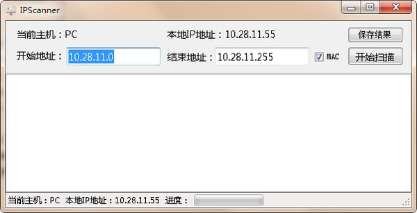 IPScanner(本地ip地址扫描工具)绿色版下载