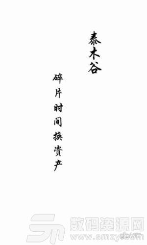 泰木谷最新版(金融理财) v3.1.2 免费版