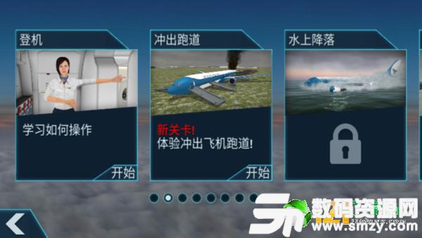 空难对抗学习模拟器中文版图1