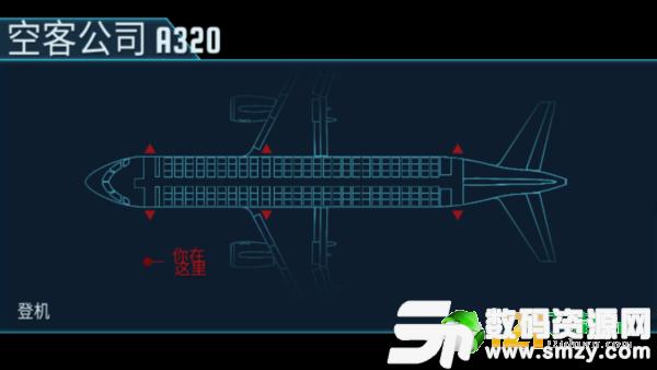 空难对抗学习模拟器中文版图3