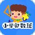 小学奥数班app最新版下载