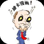 迪卡漫画手机app