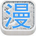 小灰灰漫画手机app