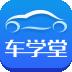 车学堂app最新版