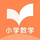 数学作业安卓手机app