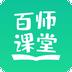 百师课堂安卓app