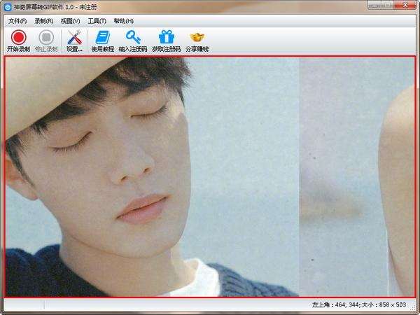 神奇屏幕转GIF软件绿色版下载