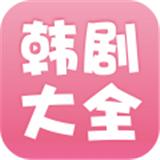 韩剧大全app下载安装