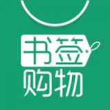 書簽購物安卓手機app