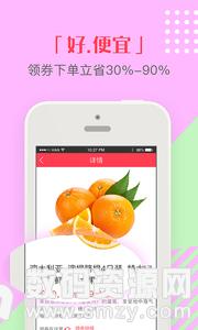神奇優惠券最新版(網絡購物) v4.5.3 免費版
