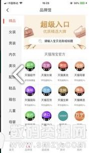 書簽購物最新版(網絡購物) v5.6.25 安卓版