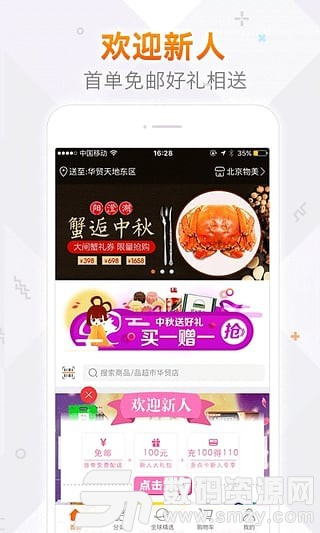 物美多點購物免費版(網絡購物) v4.4.7 安卓版