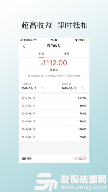 九廂車手機版(網絡購物) v1.05 免費版
