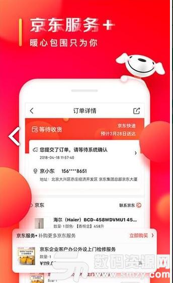 手機京東手機版(京東) v8.4.1 安卓版