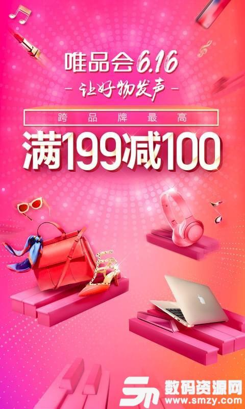 唯品會安卓版(網絡購物) v7.9.8 免費版