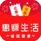 惠賺生活安卓手機app