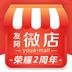 友阿微店手機app