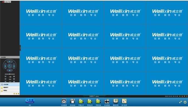 威立信高清监控软件绿色版下载