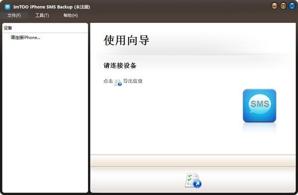 ImTOO iPhone SMS Backup(苹果短信备份工具)绿色版下载