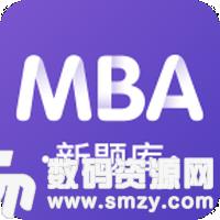 MBA新题库最新版(生活休闲) v1.0.0 安卓版