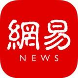 網易新聞免費版