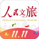 人民文旅app官方最新版下載