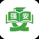 学习强安app最新版