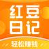 红豆日记安卓app