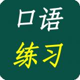 英語四級口語模擬練習app最新版下載