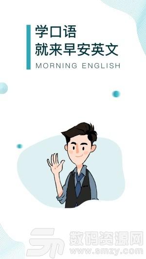 早安英文安卓版(學習教育) v0.0.28 免費版